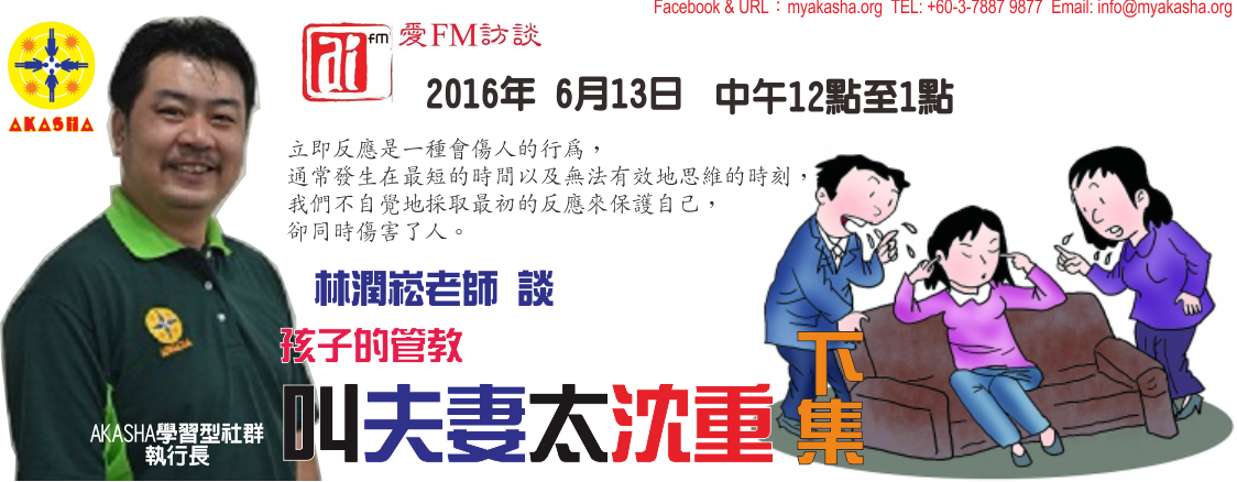 2016 June 13 LJS on AIFM on 叫夫妻太沉重(下)